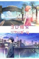 3D Kanojo 2 ( 3D Kanojo Season 2 )