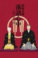 Shouwa Genroku Rakugo Shinjuu Season 2: Sukeroku Futatabi-hen