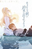 Maquia When the Promised Flower Blooms – Sayonara no Asa ni Yakusoku no Hana wo Kazarou