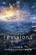 revisions Anime Trailer