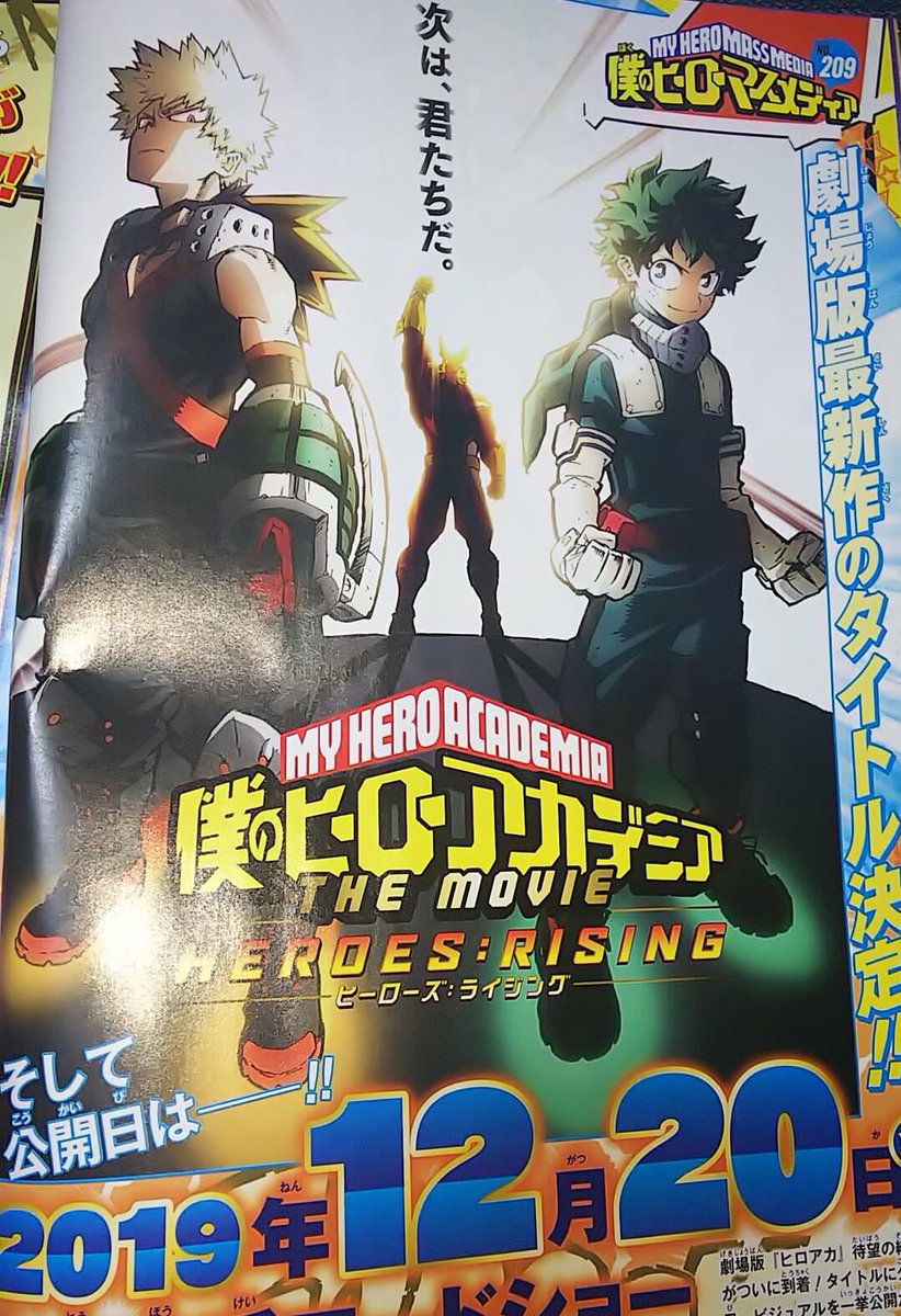 my hero academia: heroes rising - photo #19