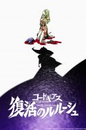 CODE GEASS Lelouch of the Re;surrection PV