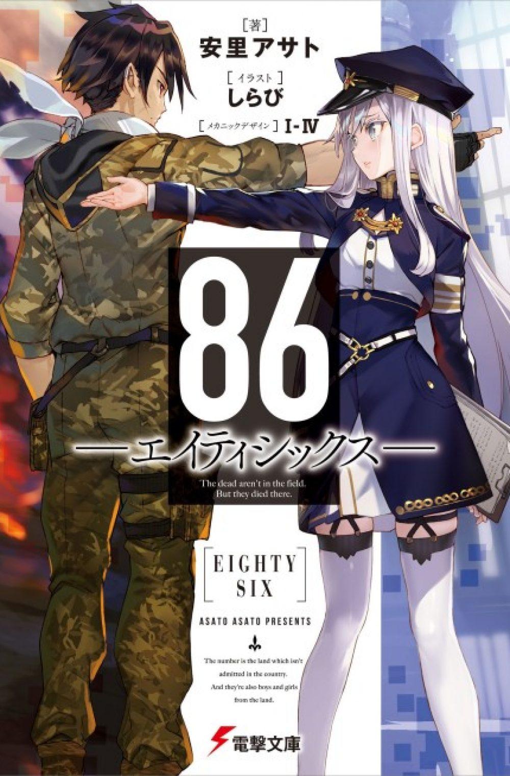 86 – Eighty Six
