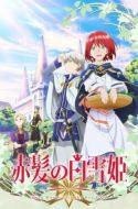 Akagami no Shirayuki-hime + OVA(Complete Bluray Ver.)