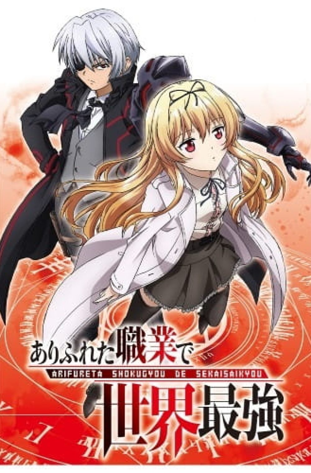 (DUB) Arifureta Shokugyou de Sekai Saikyou ( Arifureta: From Commonplace to World's Strongest )