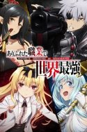 Arifureta Shokugyou de Sekai Saikyou + Specials (Arifureta: From Commonplace to World's Strongest)