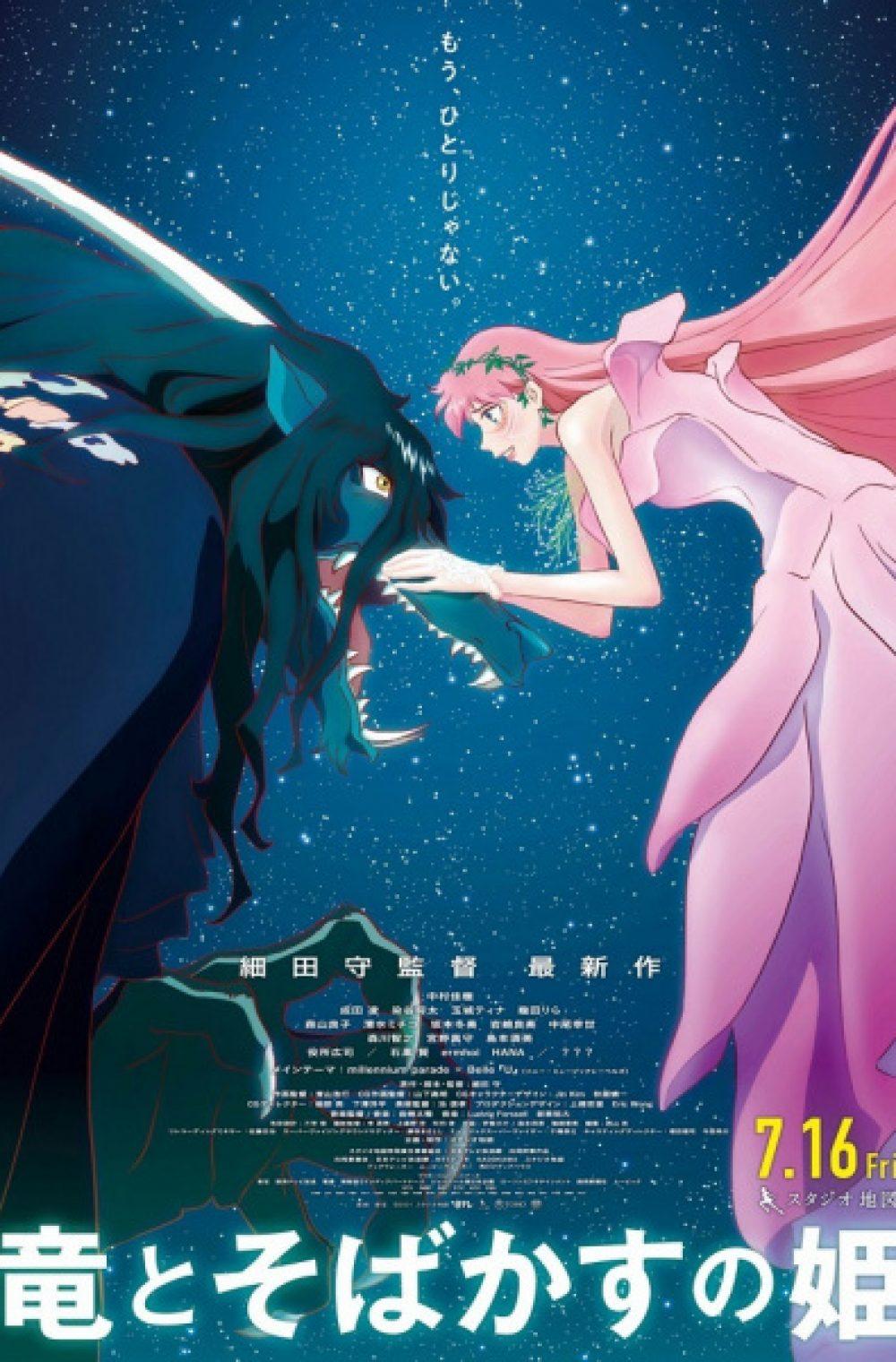 Belle – Ryuu to Sobakasu no Hime