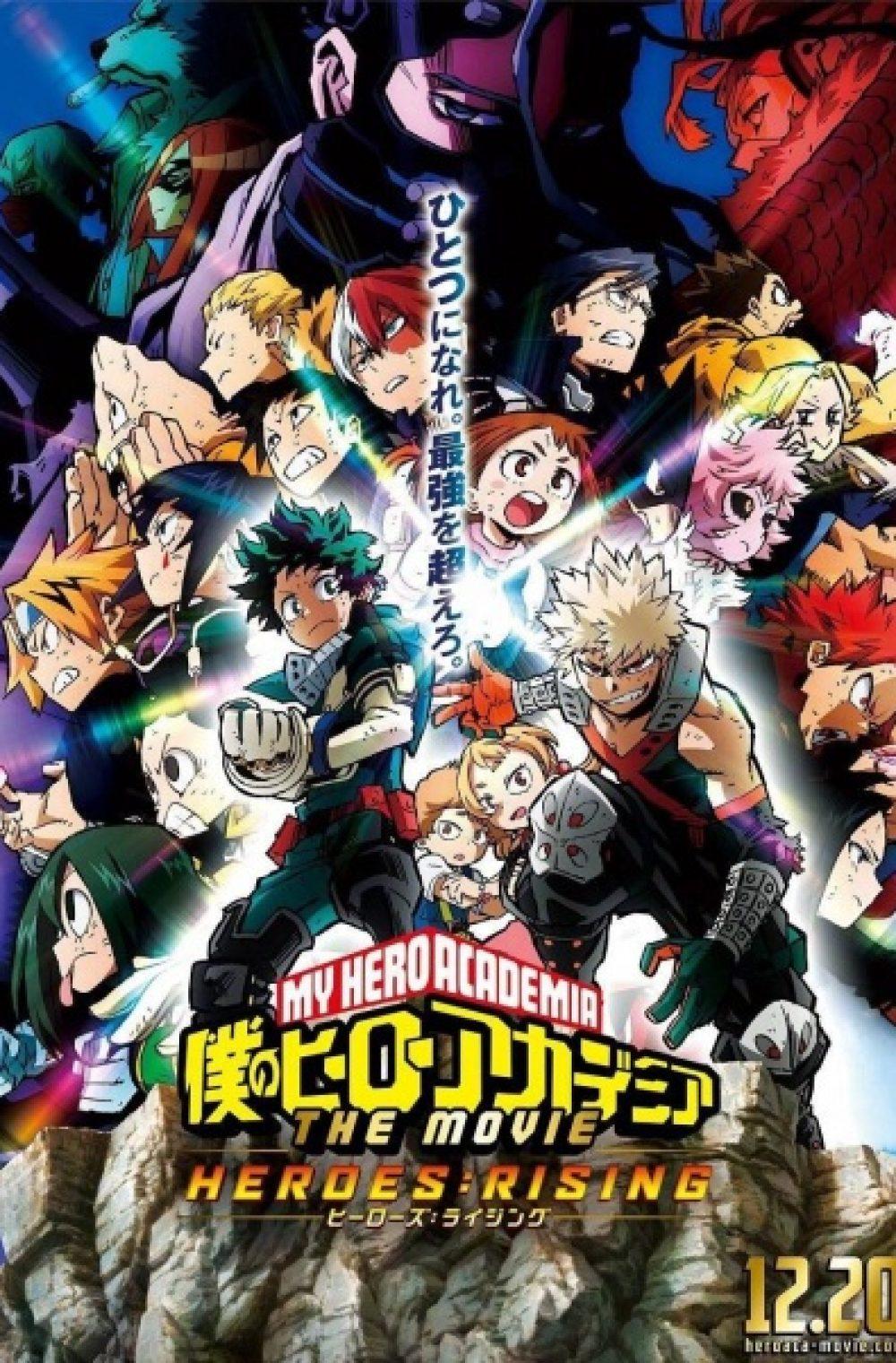 My Hero Academia: HEROES: RISING (Boku no Hero Academia the Movie 2 Heroes: Rising)