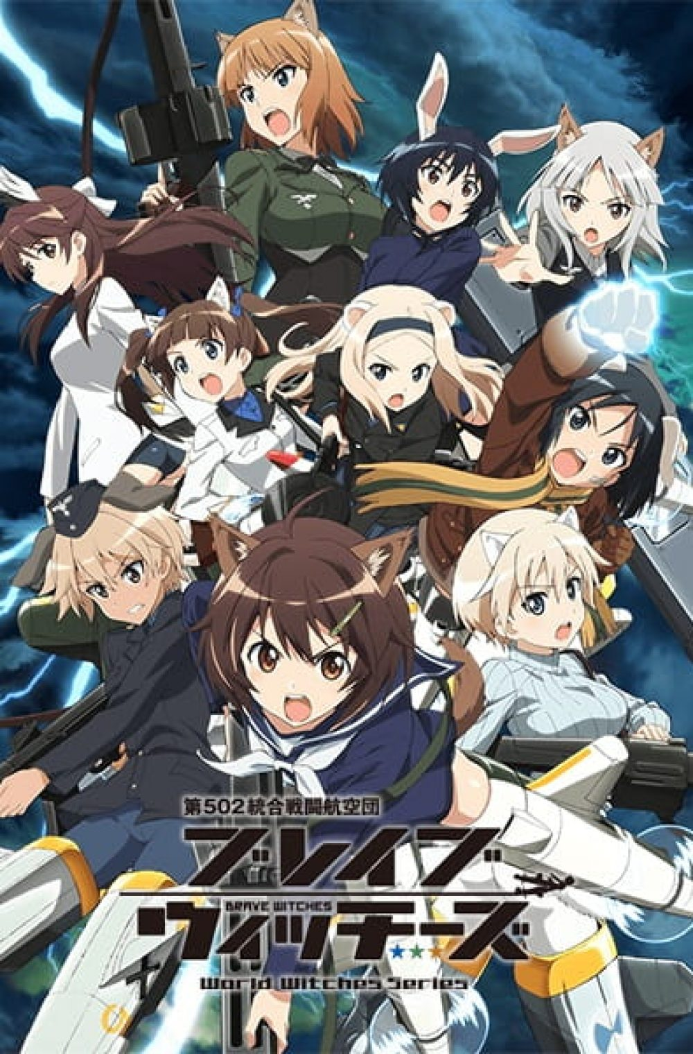 Brave Witches (UNCENSORED)