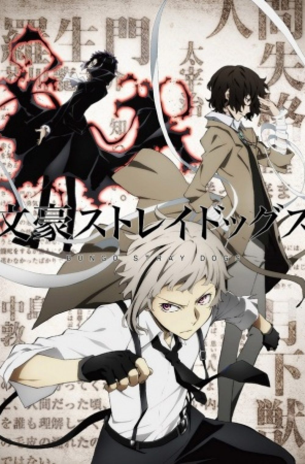 Bungou Stray Dogs Hd English Subbed Kawaiifu Thanks to them, the most complicated questions are answered, the most complicated questions are solved, the tasks for a certain circle of people are carried out. bungou stray dogs hd english subbed