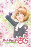 Cardcaptor Sakura: Clear Card-hen Prologue – Sakura to Futatsu no Kuma