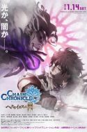 Chain Chronicle – Haecceitas no Hikari Part 2