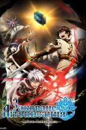Chain Chronicle – Haecceitas no Hikari Part 1