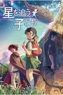 Children Who Chase Lost Voices – Hoshi wo Ou Kodomo