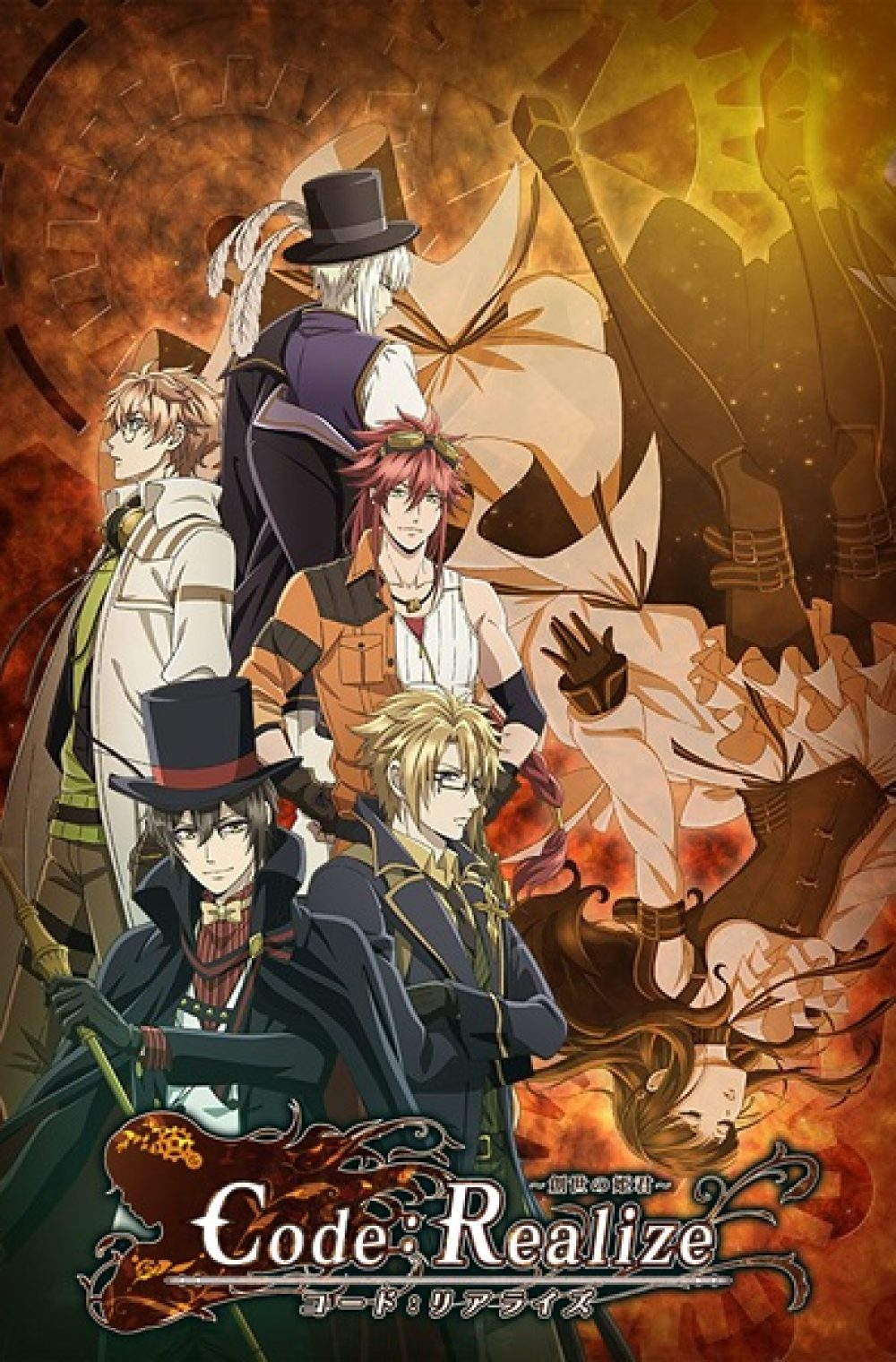 Code:Realize – Sousei no Himegimi