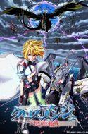 Cross Ange: Rondo of Angel and Dragon (UNCENSORED)