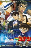 Meitantei Conan Movie 23: Konjou no Fist ( Detective Conan Movie 23: The Fist of Blue Sapphire )