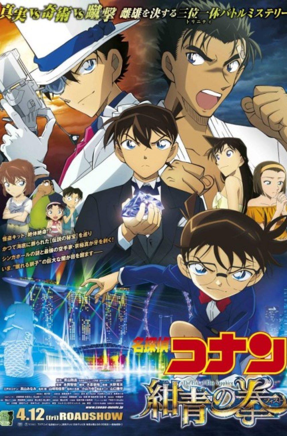 Meitantei Conan Movie 23: Konjou no Fist ( Detective Conan Movie 23: The Fist of Blue Sapphire )
