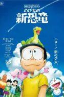 Doraemon the Movie 2020: Nobita's New Dinosaur