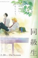 Doukyuusei (Movie)