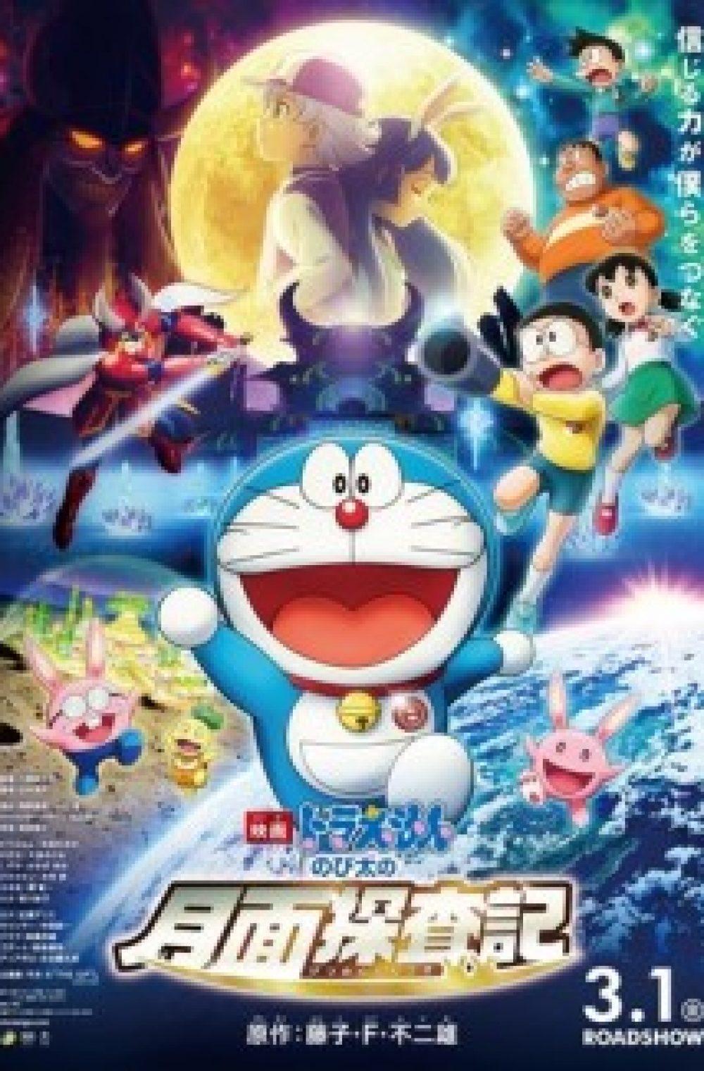 Eiga Doraemon: Nobita no Getsumen Tansa-ki ( Doraemon the Movie 2019: Nobita's Chronicle of the Moon Exploration )