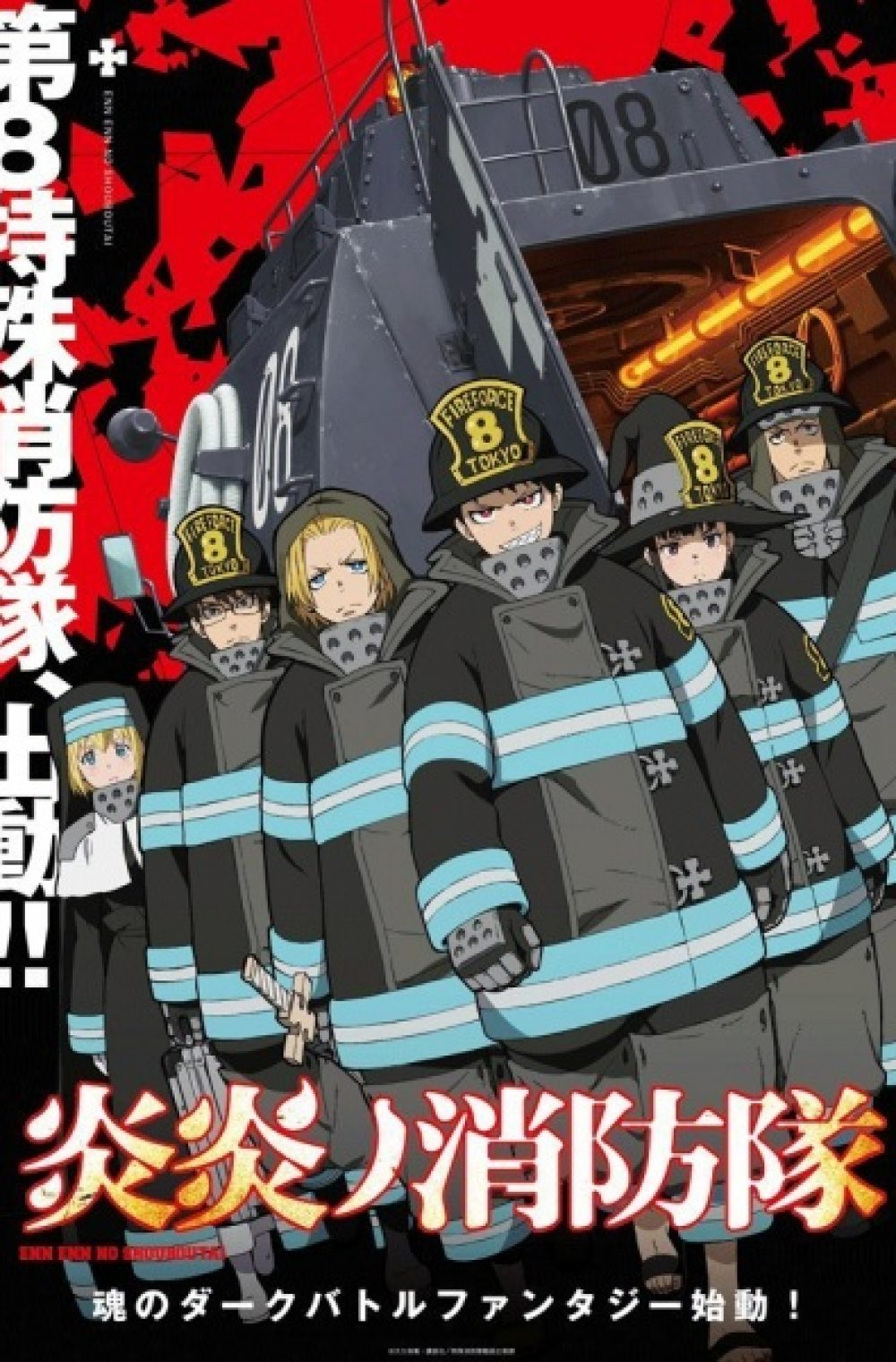 (DUB) Enen no Shouboutai (Fire Force)