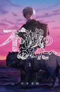 Fumetsu no Anata e – To Your Eternity