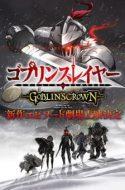 Goblin Slayer: Goblin's Crown ( Goblin Slayer OVA )