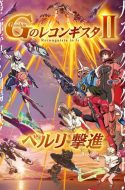 Gundam: Reconguista in G Movie 2 – Bellri Advances