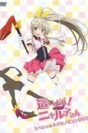 Haiyore! Nyaruko-san OVA: Yasashii Teki no Shitome-kata