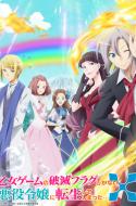 Hamefura Season 2 – Otome Game no Hametsu Flag shika Nai Akuyaku Reijou ni Tensei shiteshimatta X