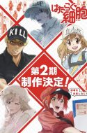 Cells at Work! 2 (Hataraku Saibou 2)