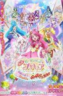 Healin Good Precure Movie: Yume no Machi de Kyun! Tto GoGo! Dai Henshin!!