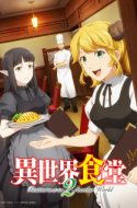 Isekai Shokudou 2 – Restaurant to Another World 2