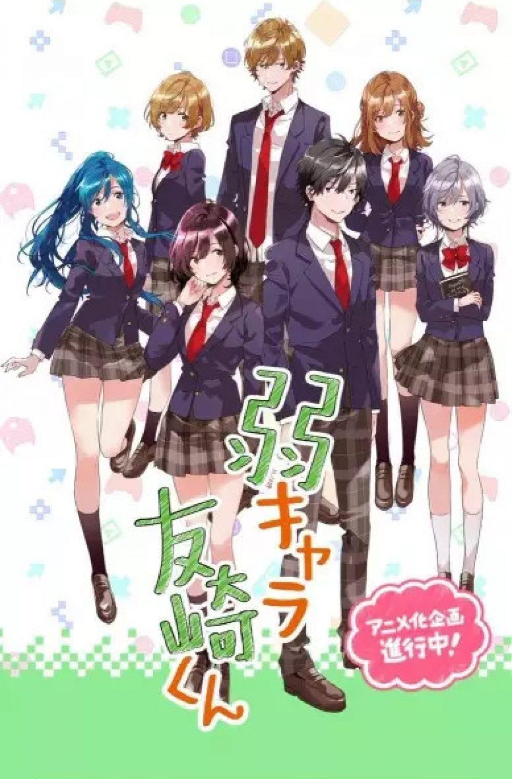 "Jaku-Chara Tomozaki-kun – The Low Tier Character ""Tomozaki-kun"""