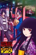 Hell Girl: Fourth Twilight