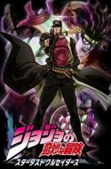 JoJo no Kimyou na Bouken Part 3: Stardust Crusaders (Bluray Ver.)