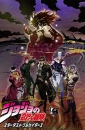 JoJo no Kimyou na Bouken Part 3: Stardust Crusaders Season 2 (Bluray Ver.)