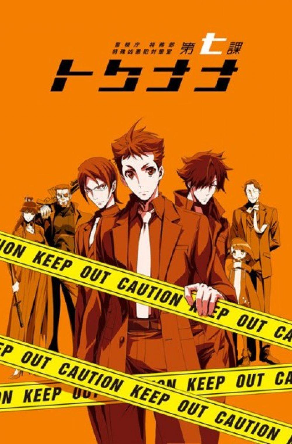 Keishichou Tokuhanka 007 + OVA ( Keishicho Tokumu-bu Tokushu Kyoaku-han Taisaku-Shitsu Dai-Nana-ka: Tokunana ) ( Special 7 )
