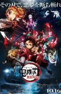 Kimetsu no Yaiba the Movie: Mugen Train