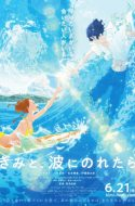 Kimi to, Nami ni Noretara ( Ride Your Wave )