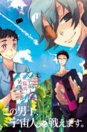Kono Danshi, Uchuujin to Tatakaemasu – This Boy Can Fight Aliens