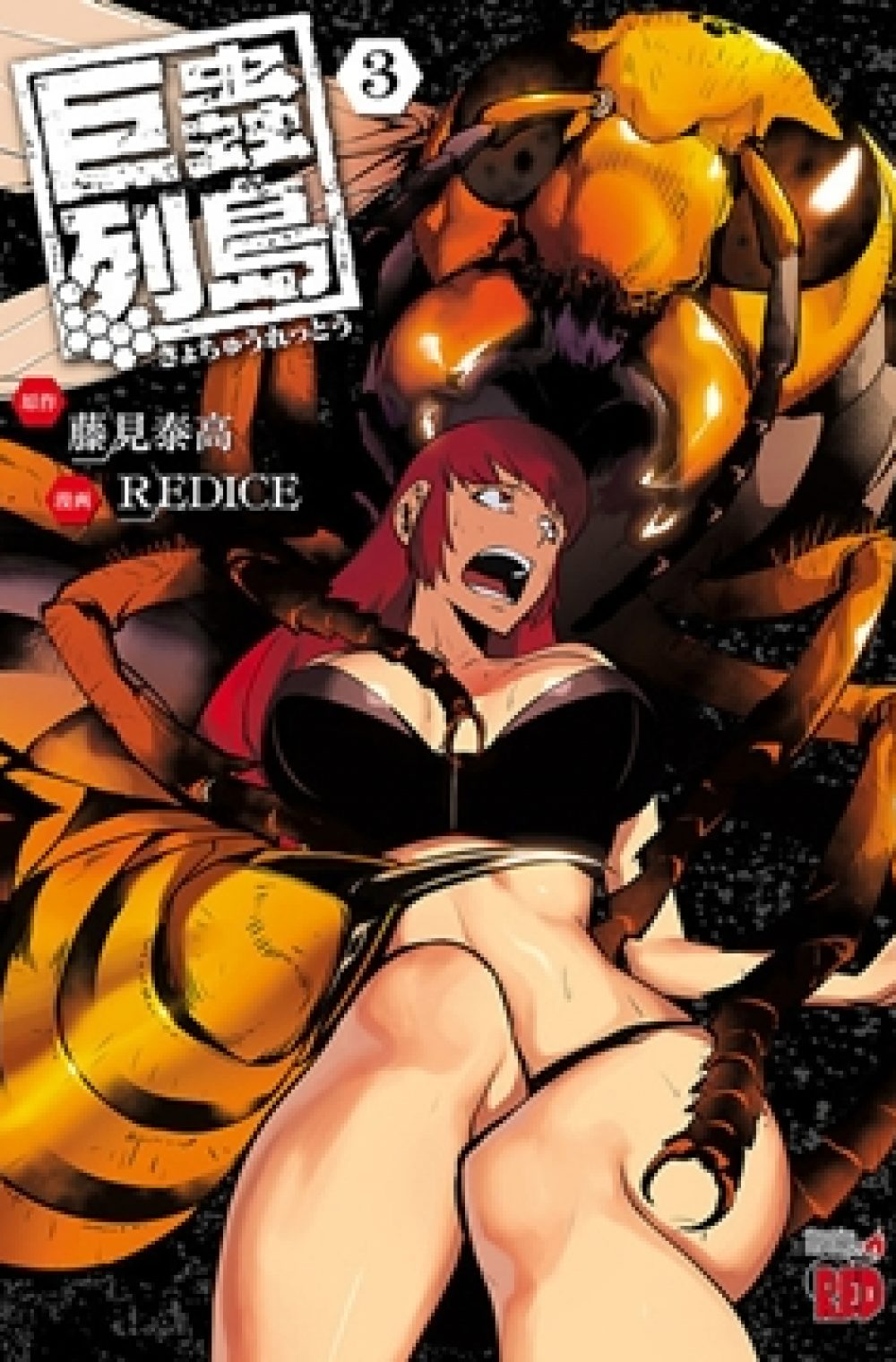 Kyochuu Rettou (UNCENSORED) (The Island of Giant Insects)