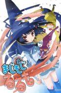 Majimoji Rurumo OVA: Kanketsu-hen – Magimoji Rurumo OVA