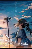 Mainichi JK Kikaku ( Everyday High School Girl Project )