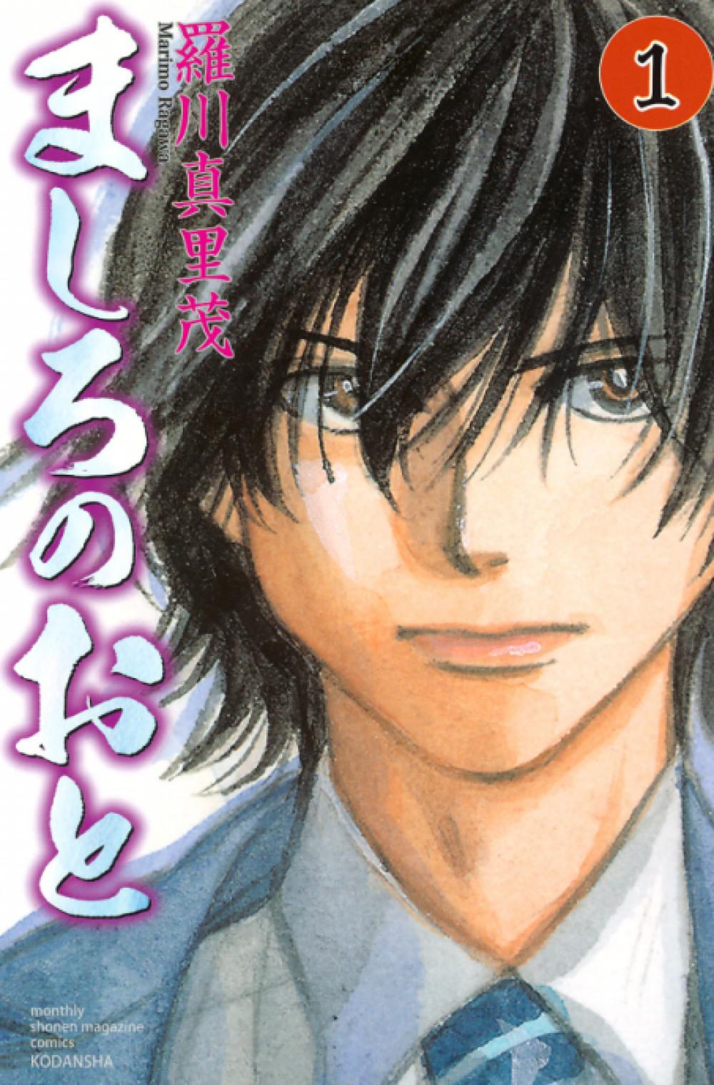 Mashiro no Oto – Those Snow White Notes