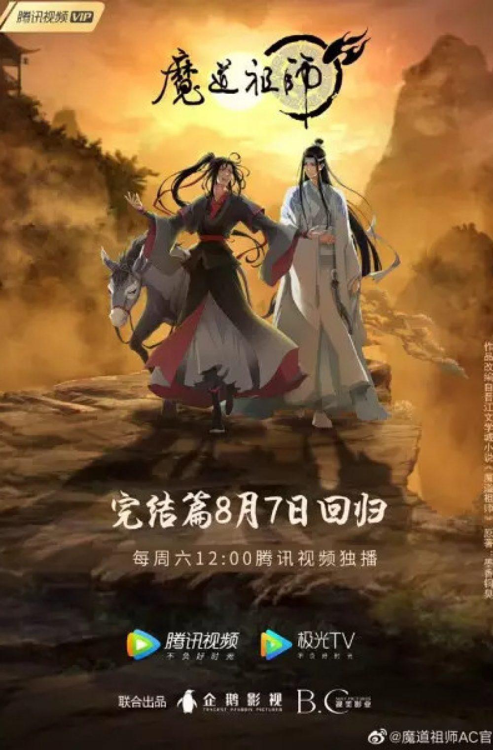 Mo Dao Zu Shi Season 3: Wanjie Pian