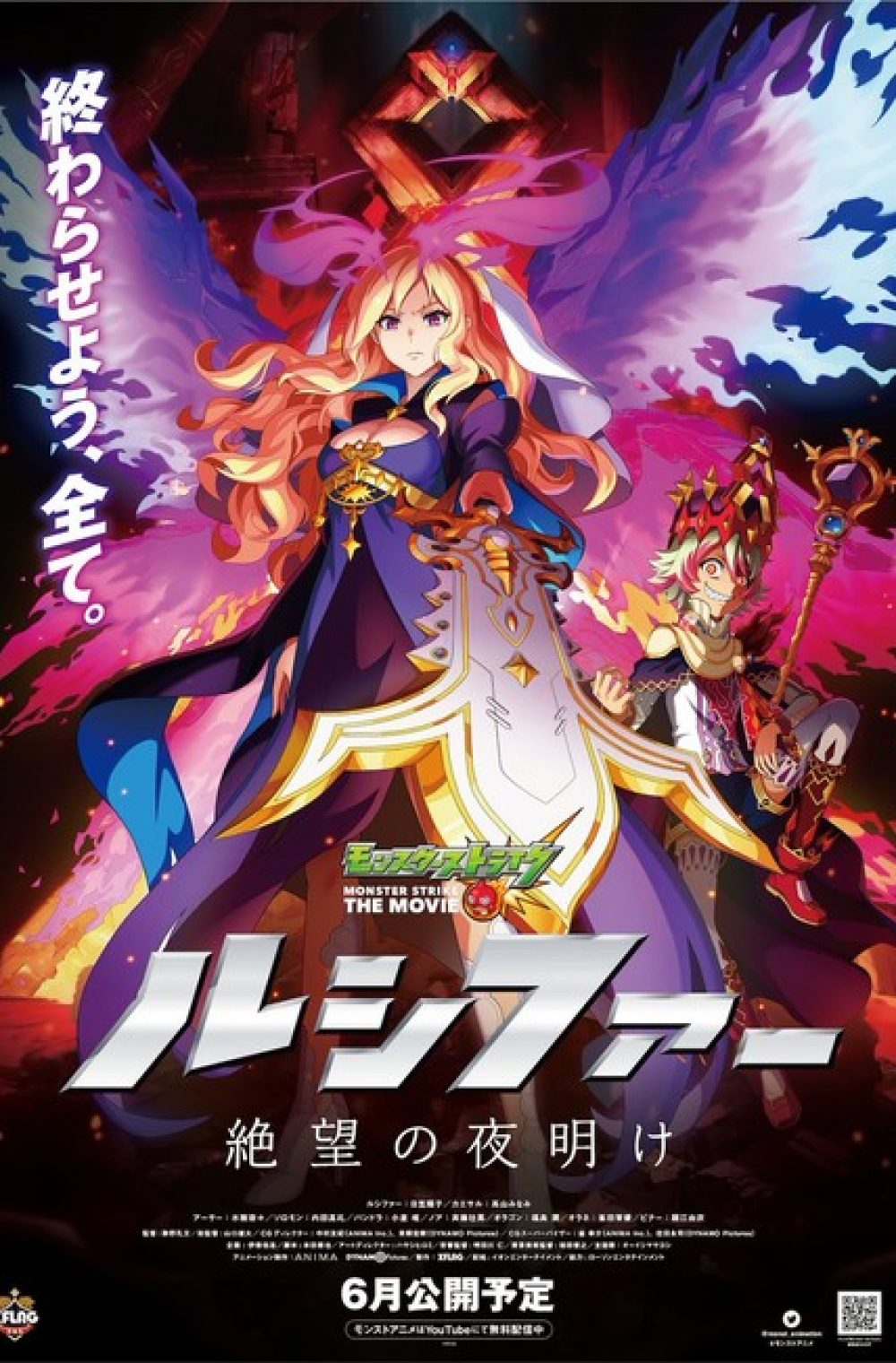 Monster Strike the Movie: Lucifer – Zetsubou no Yoake