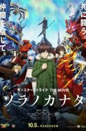 (RAW) Monster Strike the Movie: Sora no Kanata