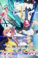 Musaigen no Phantom World Picture Drama: Limitless Phantom World